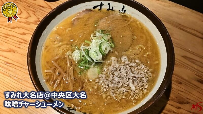 【すみれ大名店@中央区大名】 札幌味噌ラーメンの象徴というべき一杯を福岡で!