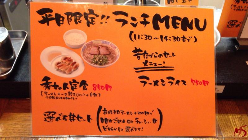 秀ちゃんラーメン (5)