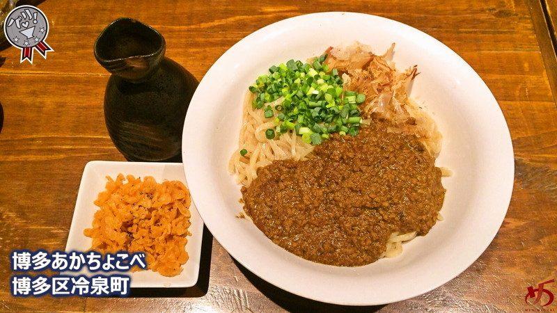 特製の古式胚芽麺を3つの食べ方で味わう♪ 唯一無二の病みつきキーマカレーうどん