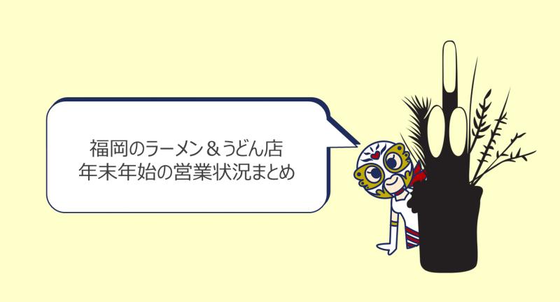 【終了】2014-2015 福岡のラーメン&うどん店 年末年始の営業状況まとめ