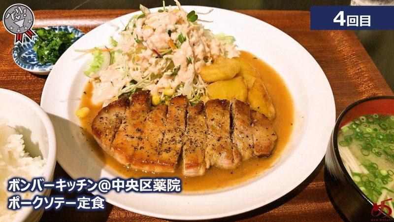 【ボンバーキッチン@中央区薬院】 ポークソテーが激ウマの福岡における超人気洋食店