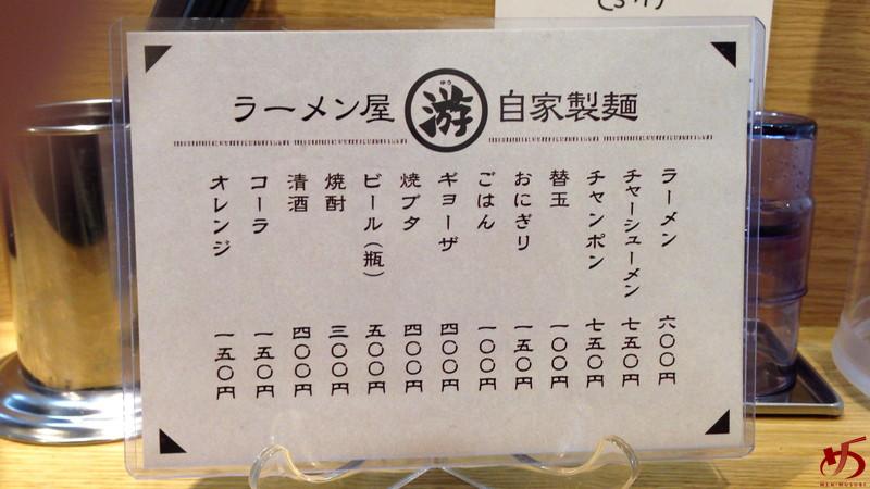 ラーメン屋游 (5)