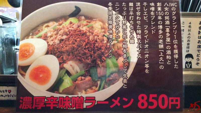 秀ちゃんラーメン (4)