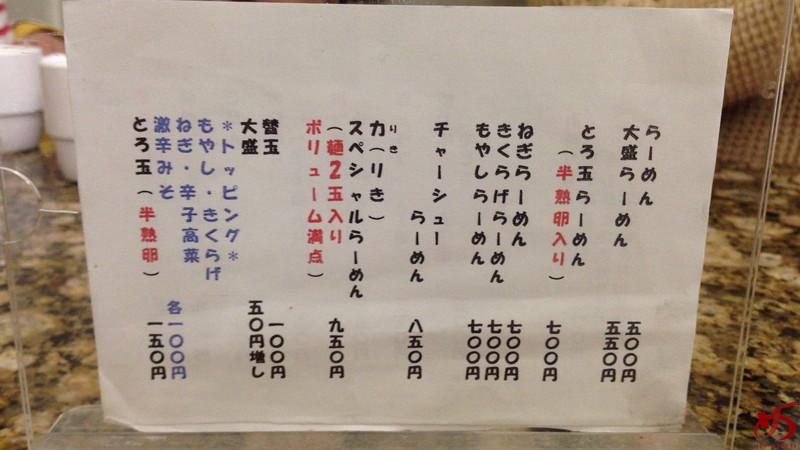 ラーメン力 (5)