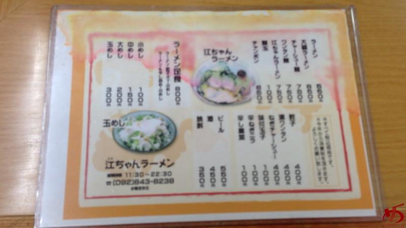 江ちゃんラーメン (4)
