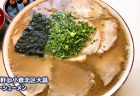 【中華そば つけ麺 永福@中央区渡辺通】 東京の名店をリスペクトした個性派中華そば