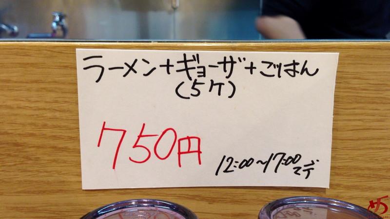 ラーメン屋游 (7)