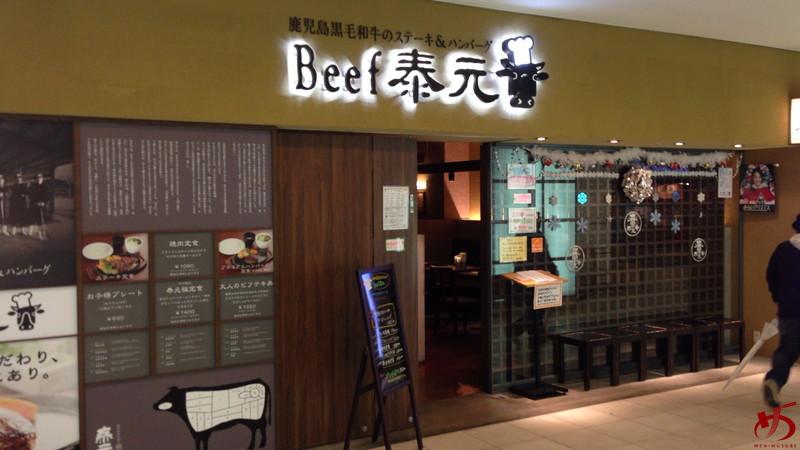 Beef泰元 (12)