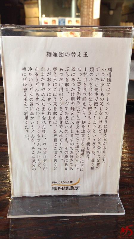 福岡麺通団 (5)