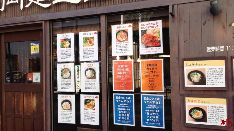 福岡麺通団 (11)
