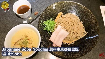 【Japanese Soba Noodles 蔦@巣鴨】 世界よ、これが日本のラーメンだ!