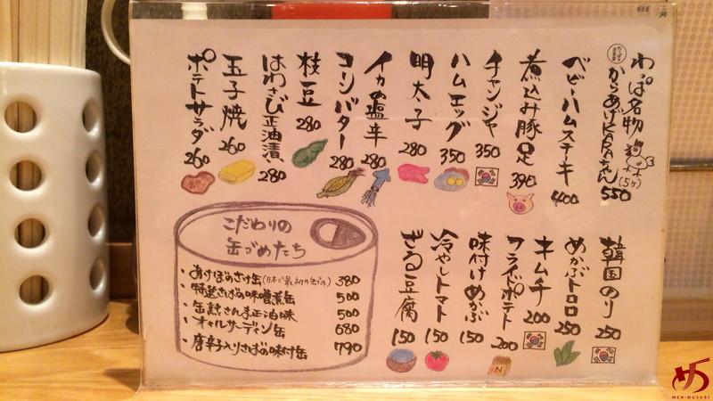 キッチン中田中 (13)