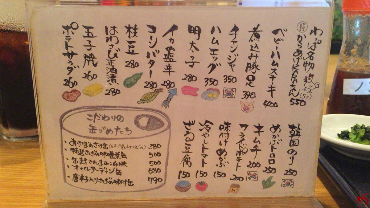 キッチン中田中 (6)