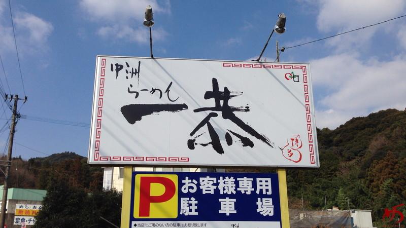 中洲らーめん 一恭 (6)