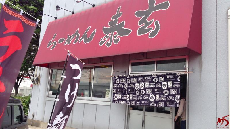 【店舗情報】らーめん泰玄