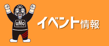 麺情報【イベント】