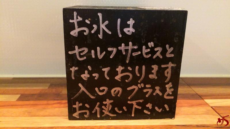 五ノ神製麺 (10)