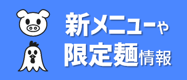 麺情報【限定麺・新作メニュー】