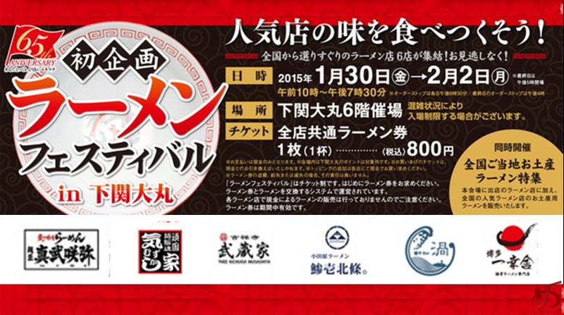 1/30~2/2 ラーメンフェスティバル in下関大丸 開催!
