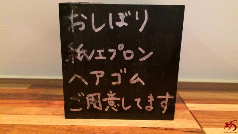 五ノ神製麺 (13)