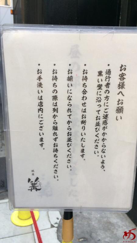 銀座 篝 (5)