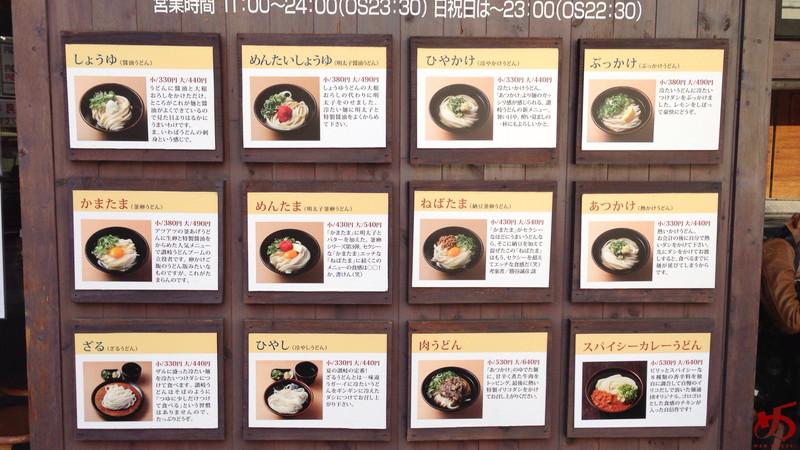福岡麺通団 (10)