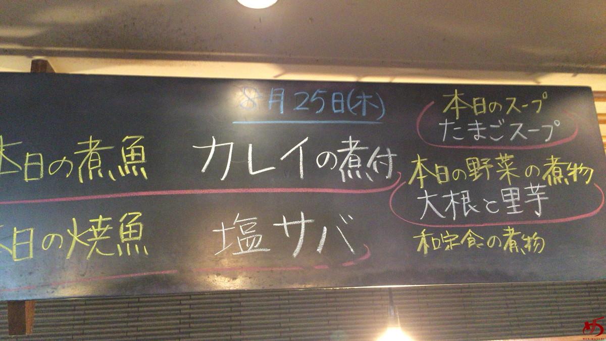 キッチン中田中 (8)