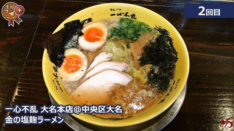 【一心不乱 大名本店@中央区大名】 多彩なメニューを味わえる、日向拉麺の人気店