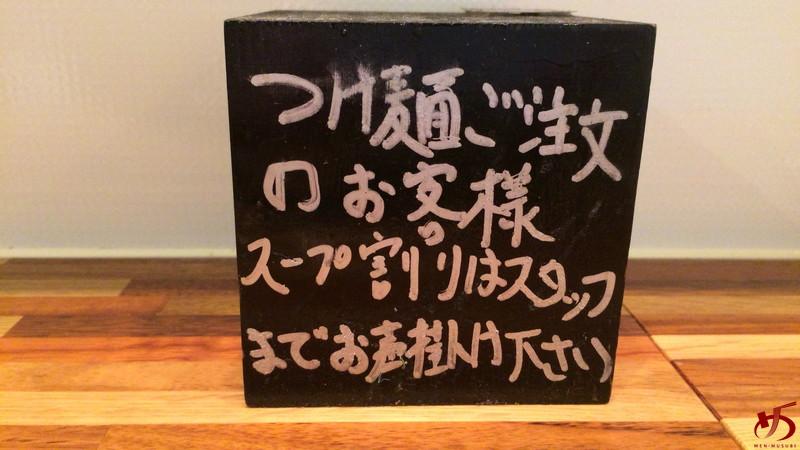 五ノ神製麺 (11)