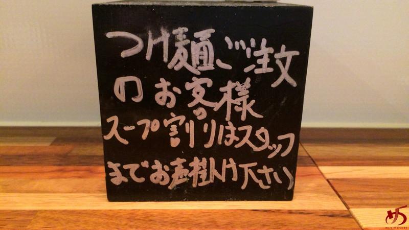 五ノ神製麺 (12)