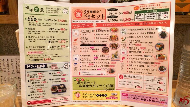 キッチン中田中 (12)