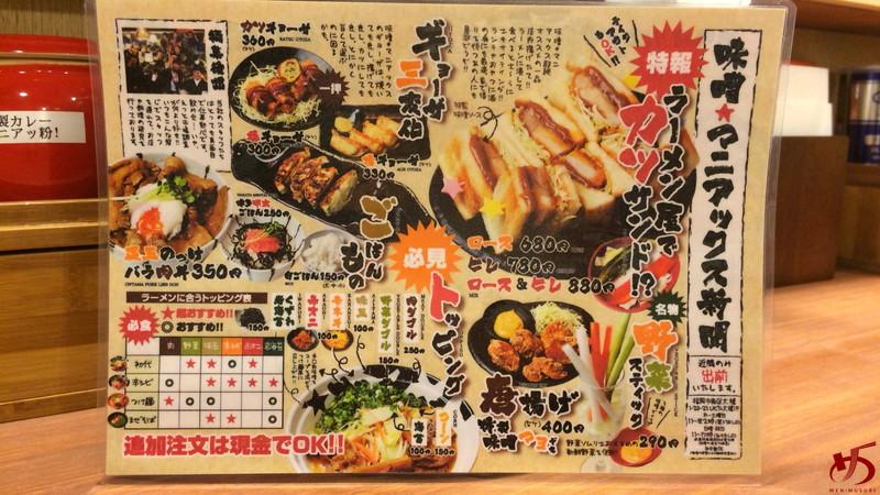 味噌★マニアックス弐 福岡大橋店 (11)