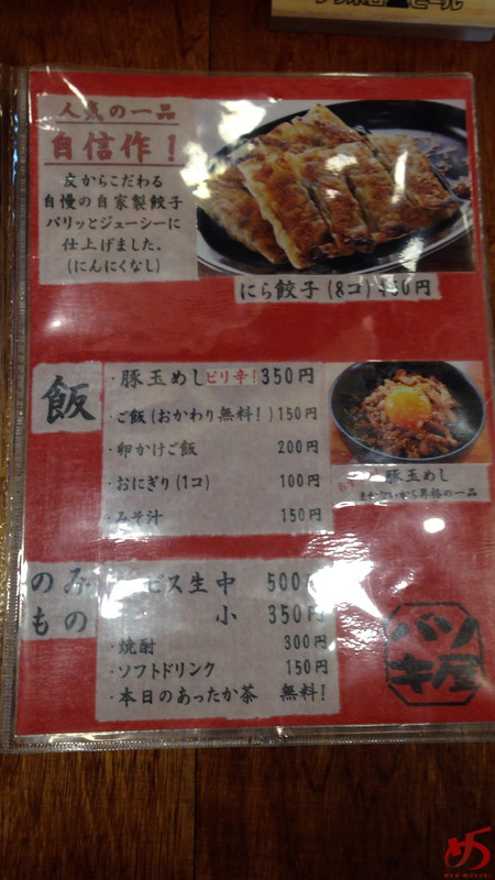 バソキ屋西月隈店 (8)