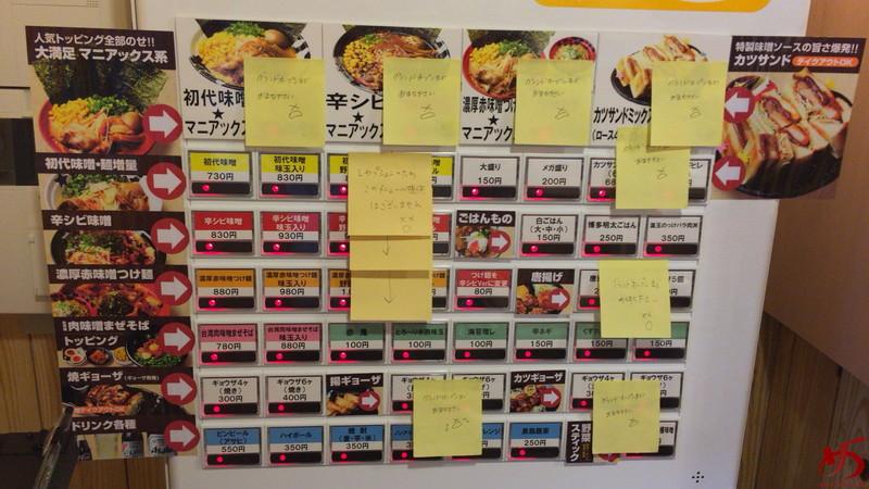 味噌★マニアックス弐 福岡大橋店 (7)