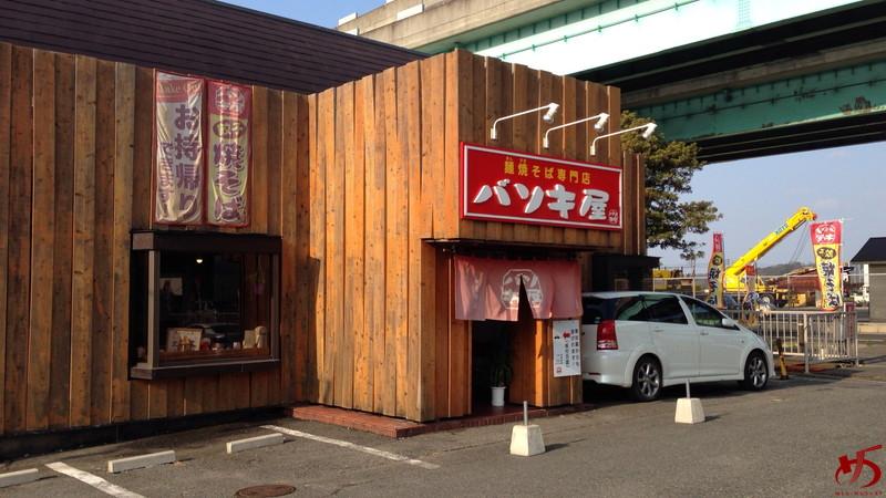 バソキ屋西月隈店 (6)