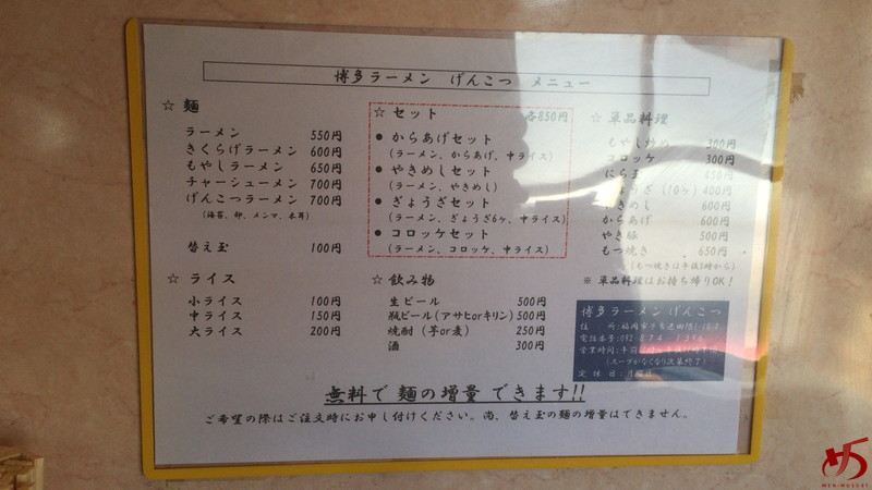 げんこつ (7)