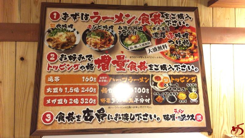 味噌★マニアックス弐 福岡大橋店 (5)