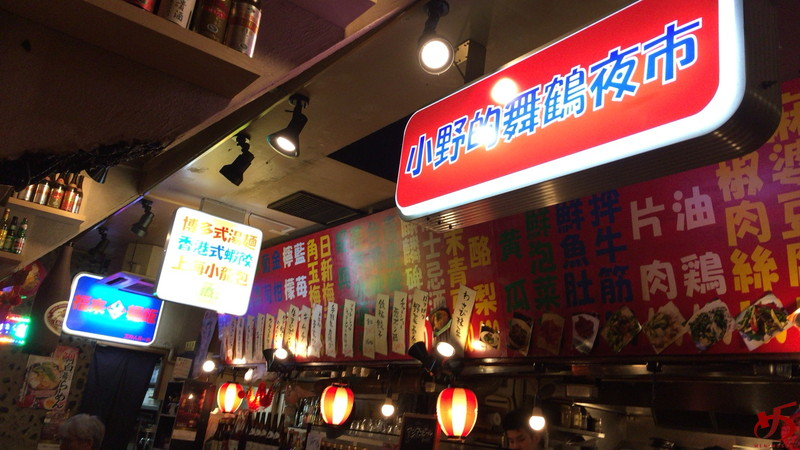 CHINA STYLE 麺や おの (13)