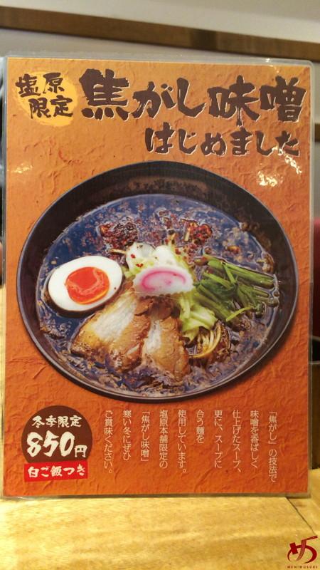 博多一風堂塩原店 (8)