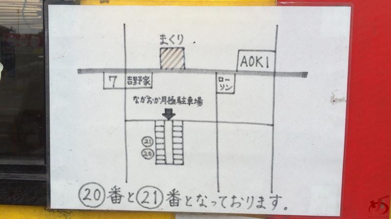 黄金の福ワンタンまくり 西長住店 (9)