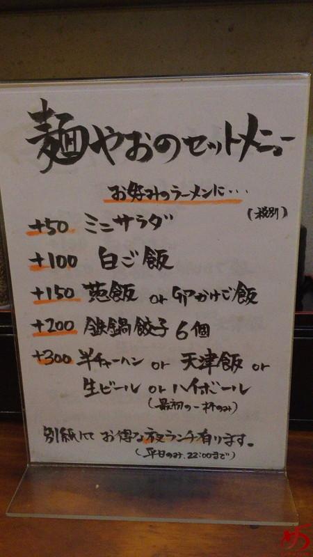 CHINA STYLE 麺や おの (9)