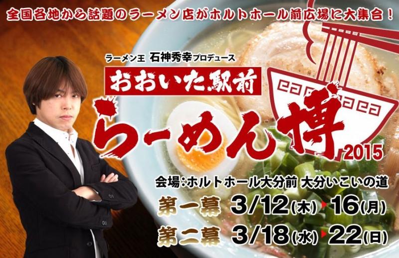 3/12~22 おおいた駅前らーめん博2015 開催
