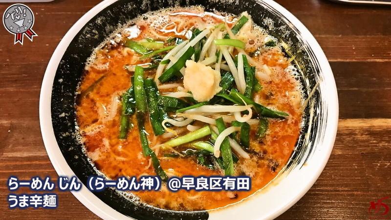【らーめん じん(らーめん神)@早良区有田】 コク旨スープ+自家製麺の旨さにも注目!