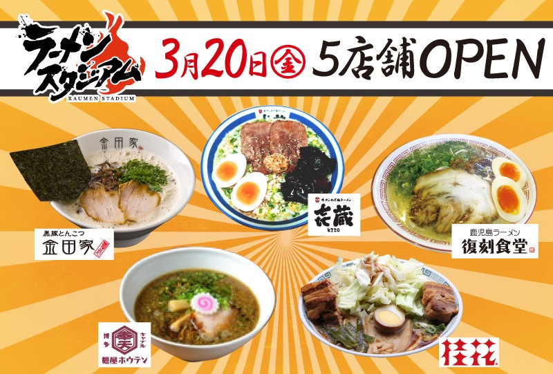 3/20 ラーメンスタジアム 大幅リニューアル