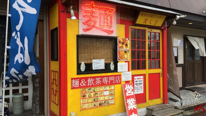 黄金の福ワンタンまくり 西長住店 (8)