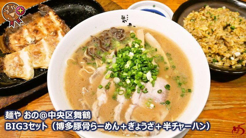 【麺や おの@中央区舞鶴】 親不孝通りのラーメン店と言えば、間違いなくココ!