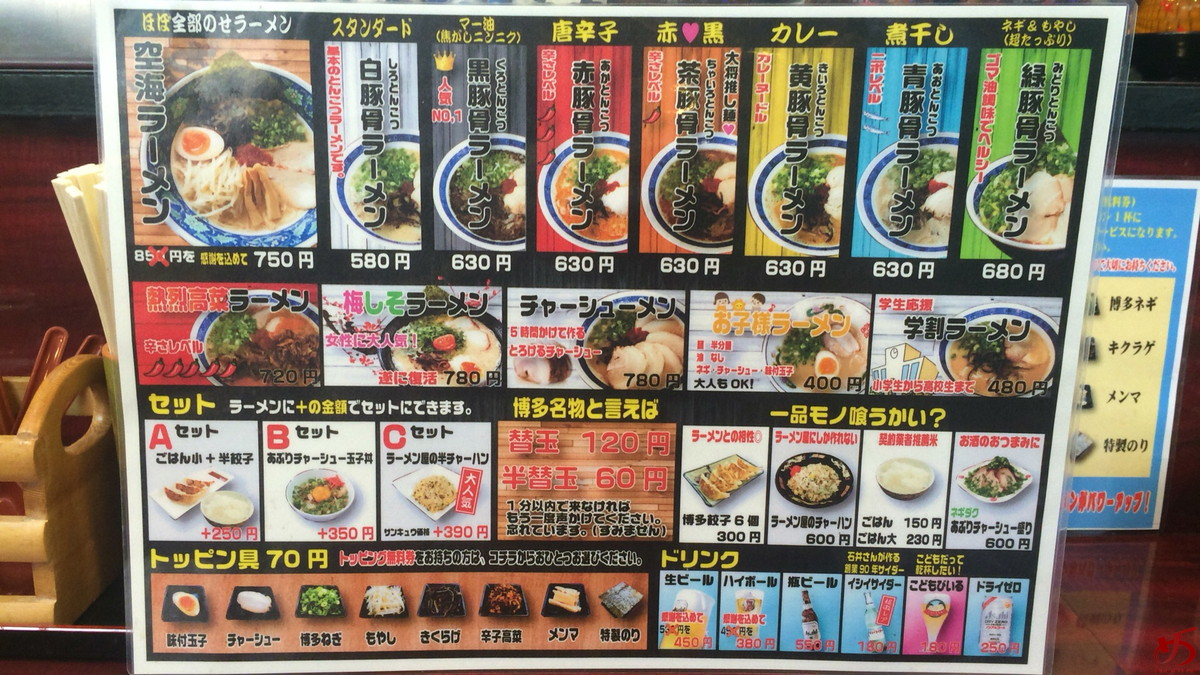 拉麺 空海 那珂川本店 (1)