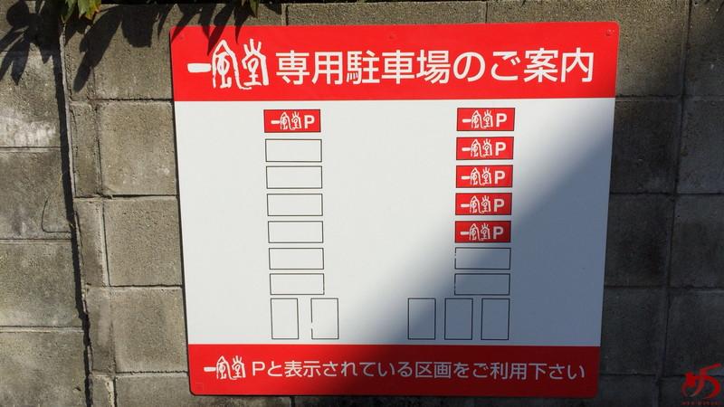 博多一風堂塩原店 (4)