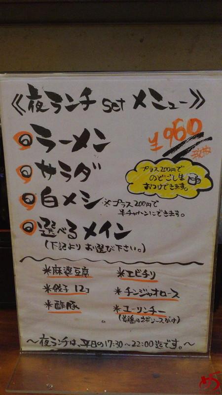 CHINA STYLE 麺や おの (8)