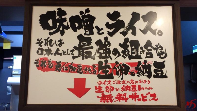 味噌★マニアックス弐 福岡大橋店 (8)